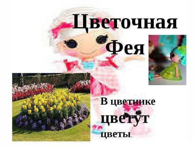Цветочная Фея В цветнике цветут цветы.