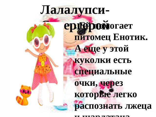 Лалалупси- Супергерой . Ей помогает питомец Енотик. А еще у этой куколки есть...