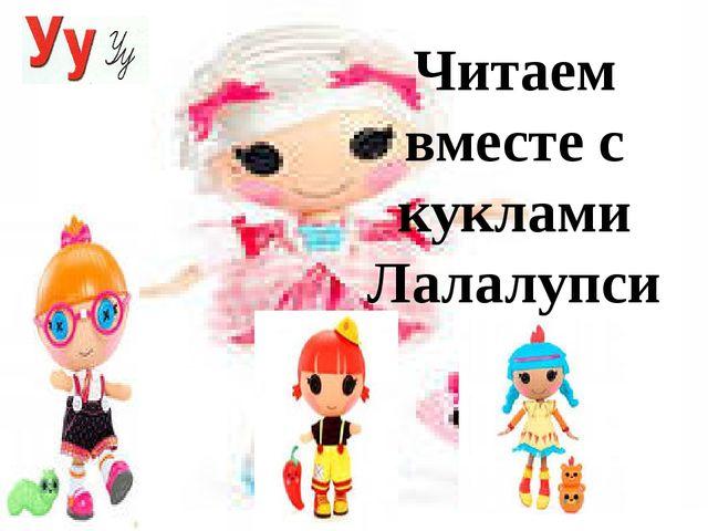 Читаем вместе с куклами Лалалупси