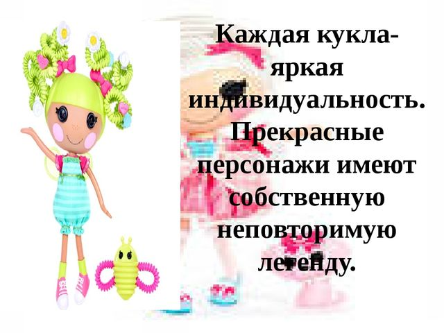 Каждая кукла- яркая индивидуальность. Прекрасные персонажи имеют собственную...
