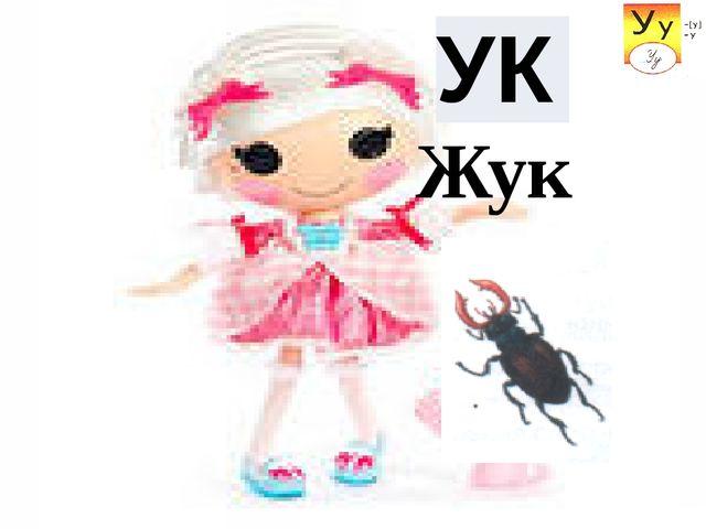 Жук УК