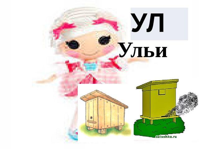 Ульи УЛ