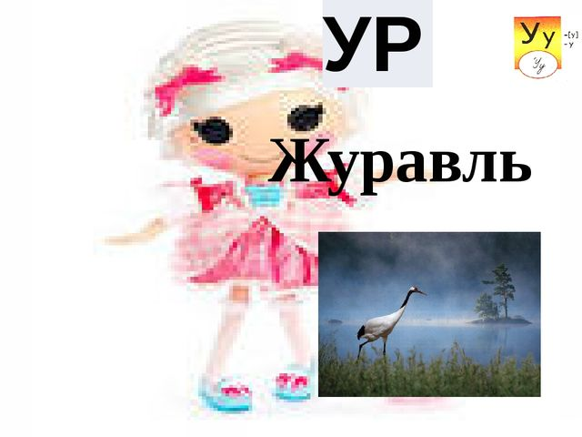 Журавль УР