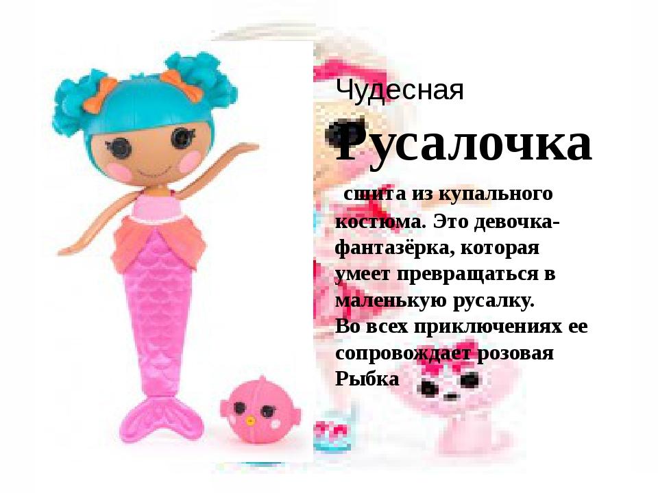 Чудесная Русалочка сшита из купального костюма. Это девочка-фантазёрка, котор...