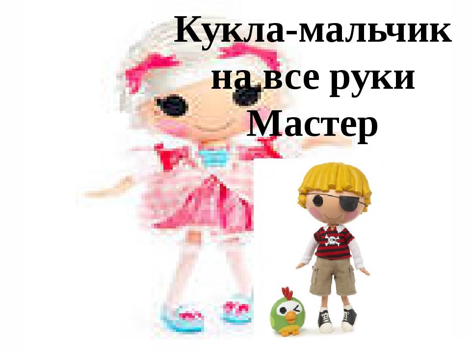 Кукла-мальчик на все руки Мастер
