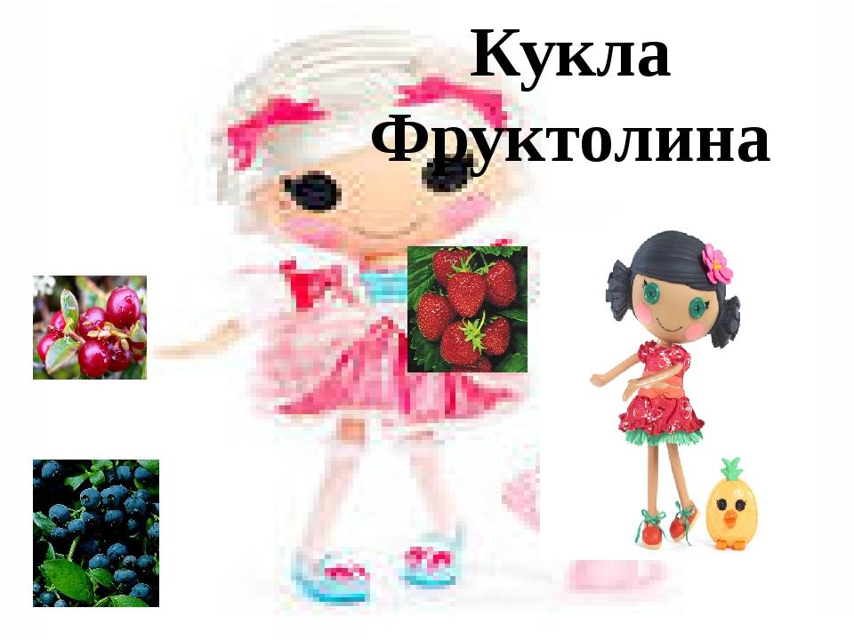 Кукла Фруктолина