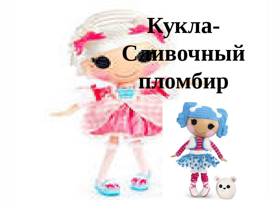 Кукла- Сливочный пломбир