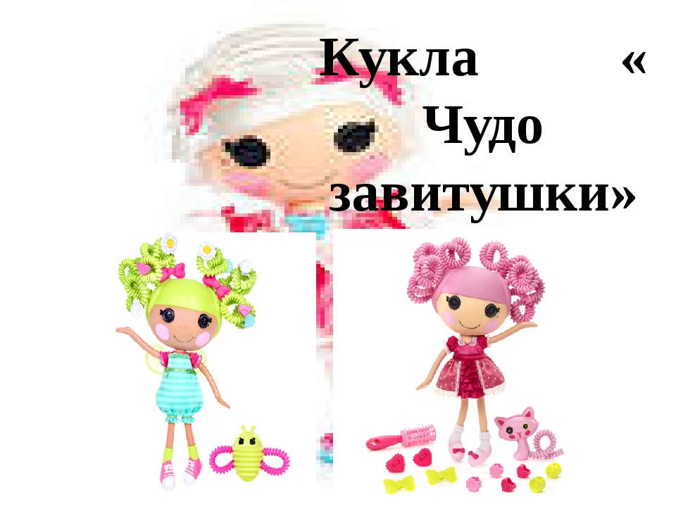 Кукла « Чудо завитушки»