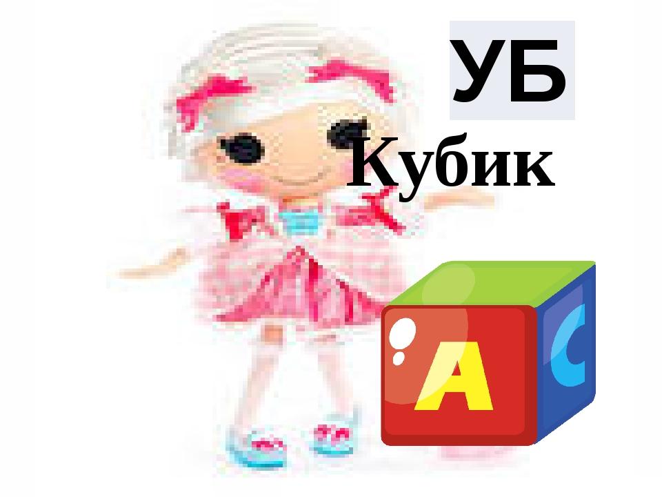 Кубик УБ