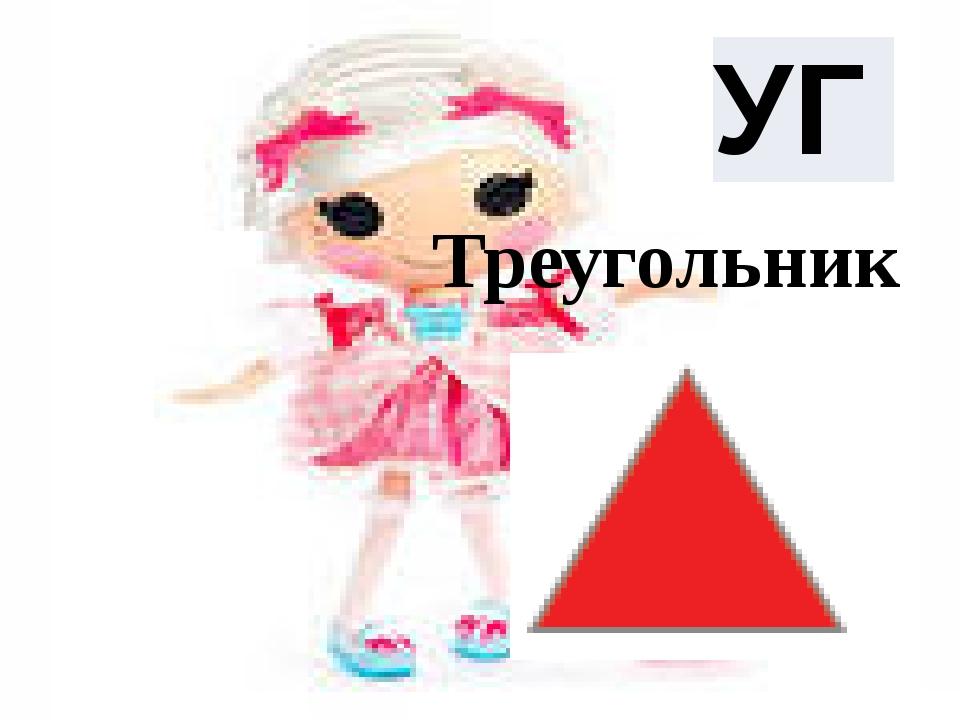 Треугольник УГ