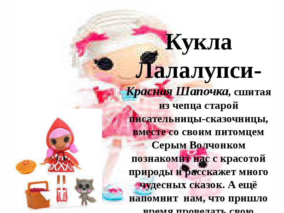 Кукла Лалалупси- Красная Шапочка, сшитая из чепца старой писательницы-сказочн...