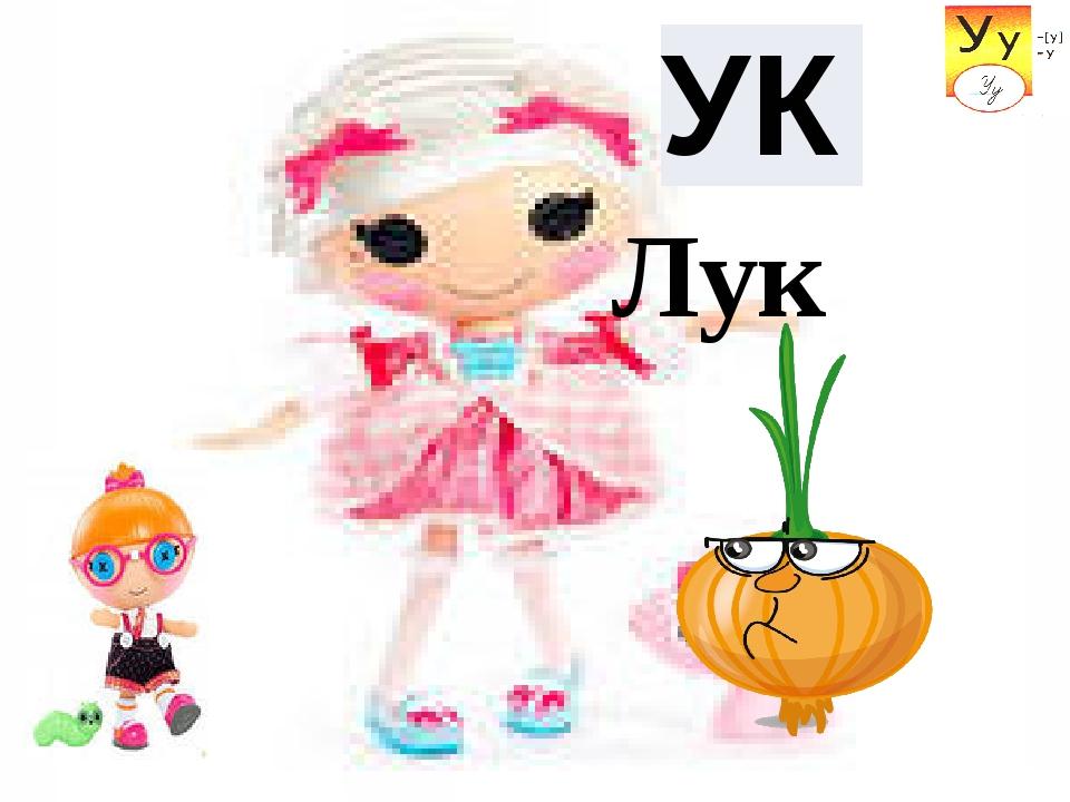 Лук УК