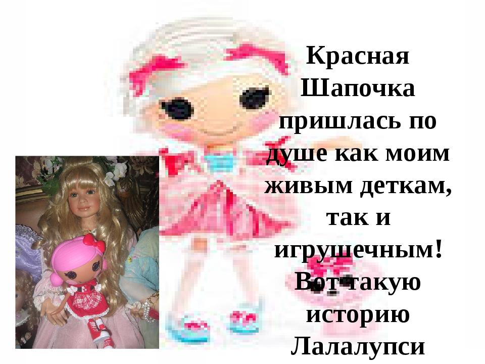 Красная Шапочка пришлась по душе как моим живым деткам, так и игрушечным! Вот...