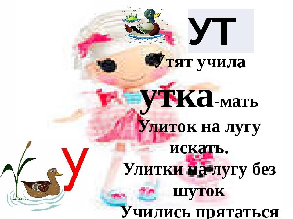 Утят учила утка-мать Улиток на лугу искать. Улитки на лугу без шуток Учились...