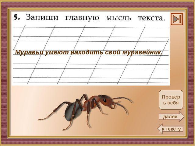 далее к тексту Проверь себя Муравьи умеют находить свой муравейник.