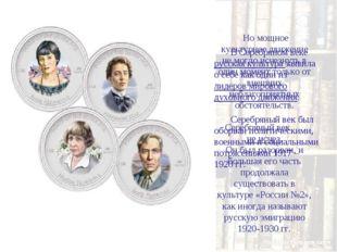 В Серебряном веке русская культура заявила о себе как один из лидеров мирово