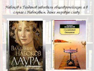 Набоков и Газданов завоевали общеевропейскую, а в случае с Набоковым, даже ми