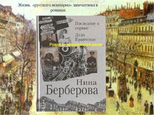 Жизнь «русского монпарно» запечатлена в романах Аполлон Бе зобразов Ирина Одо