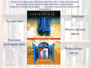 «Едва ли не самым ценным вкладом писателей в общую сокровищницу русской литер