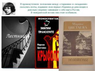 В промежуточном положении между «старшими» и «младшими» оказались поэты, изда