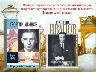 Иванов получает статус первого поэта эмиграции, выпускает поэтические книги,