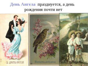 День Ангела празднуется, а день рождения почти нет