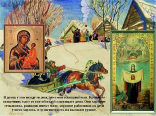 В домах у них всюду иконы, дома они освящают и на Крещение священник ездит со
