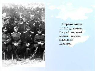 Первая волна – с 1918 до начала Второй мировой войны – носила массовый харак