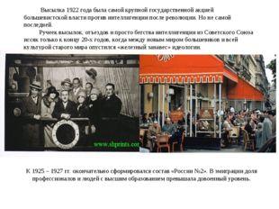 Высылка 1922 года была самой крупной государственной акцией большевистской в