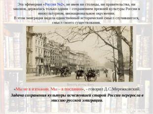 Эта эфемерная «Россия №2», не имея ни столицы, ни правительства, ни законов,