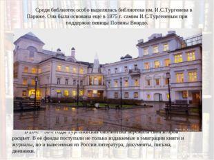 Среди библиотек особо выделялась библиотека им. И.С.Тургенева в Париже. Она