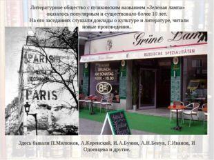 Литературное общество с пушкинским названием «Зелёная лампа» оказалось попул