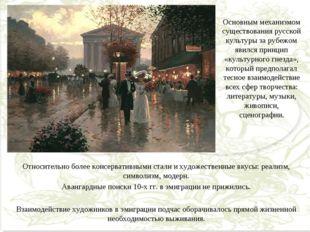 Основным механизмом существования русской культуры за рубежом явился принцип