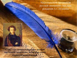 Национальным праздником русской эмиграции стал день рождения А.С.Пушкина С 19