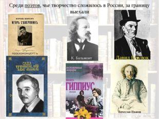 Среди поэтов, чье творчество сложилось в России, за границу выехали Вячеслав