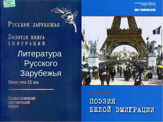 Литература Русского Зарубежья