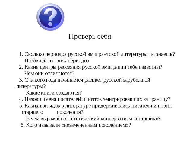 Проверь себя. 1. Сколько периодов русской эмигрантской литературы ты знаешь?...