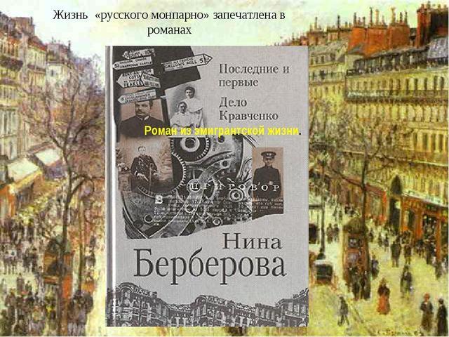 Жизнь «русского монпарно» запечатлена в романах Аполлон Бе зобразов Ирина Одо...