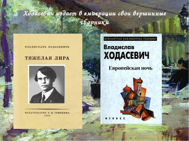 Ходасевич издает в эмиграции свои вершинные сборники Европейская ночь