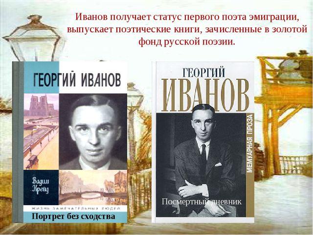 Иванов получает статус первого поэта эмиграции, выпускает поэтические книги,...