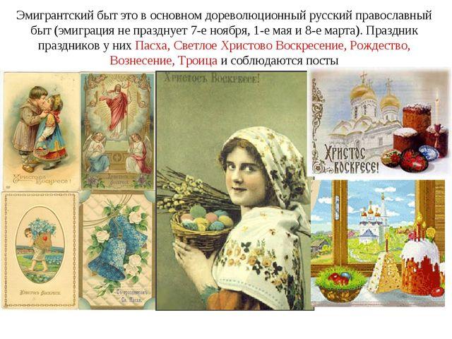 Эмигрантский быт это в основном дореволюционный русский православный быт (эми...
