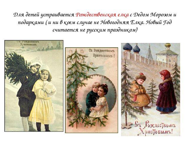 Для детей устраивается Рождественская елка с Дедом Морозом и подарками ( и ни...