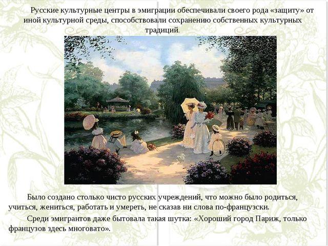 Русские культурные центры в эмиграции обеспечивали своего рода «защиту» от и...