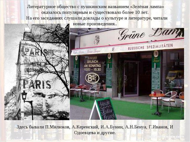 Литературное общество с пушкинским названием «Зелёная лампа» оказалось попул...
