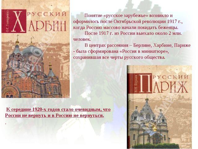 Понятие «русское зарубежье» возникло и оформилось после Октябрьской революци...