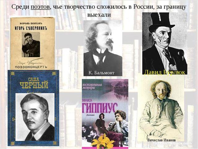 Среди поэтов, чье творчество сложилось в России, за границу выехали Вячеслав...