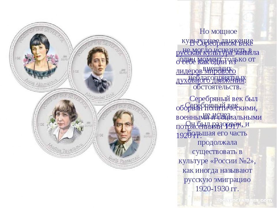 В Серебряном веке русская культура заявила о себе как один из лидеров мирово...