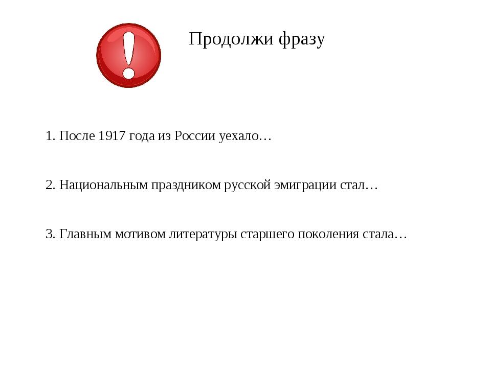 Продолжи фразу 1. После 1917 года из России уехало… 2. Национальным праздник...