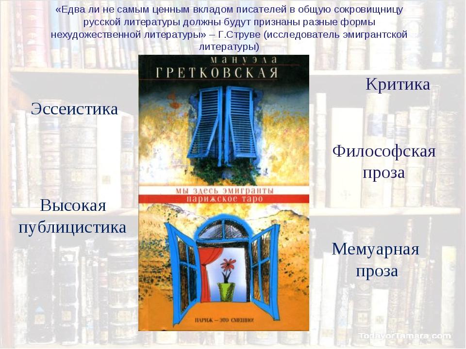 «Едва ли не самым ценным вкладом писателей в общую сокровищницу русской литер...