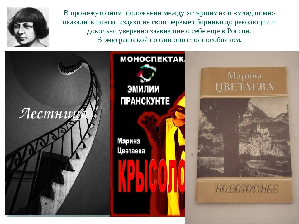 В промежуточном положении между «старшими» и «младшими» оказались поэты, изда...